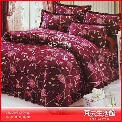 床包被套組~mit精梳純棉印染【萬紫千紅】雙人床包兩用被四件組【芃云生活館】