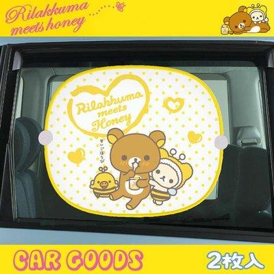 GIFT41 土城店 市伊瓏屋 RILAKKUMA 懶懶熊 拉拉熊 車用 遮陽罩 2入 蜜蜂 4956019503352