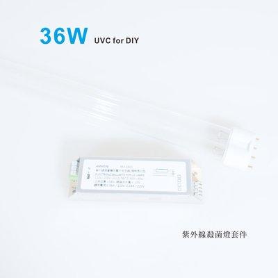 36W/UVC紫外線殺菌燈DIY套件(110V~220V皆可用)
