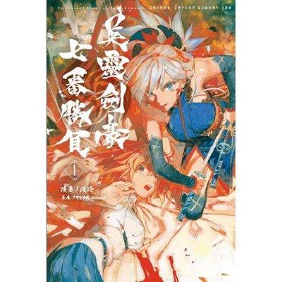 [代訂]FateGrand Order-Epic of Remnant- 屍山血河舞台1-3(中文漫畫)
