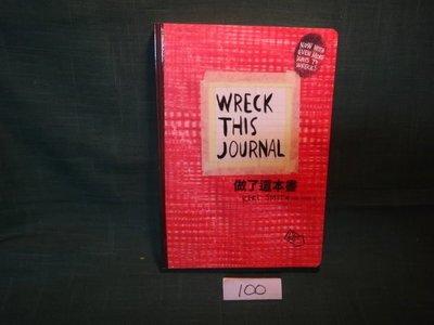 【愛悅二手書坊 19-10】做了這本書 WRECK THIS JOURNAL 凱莉.史密斯 著 遠流
