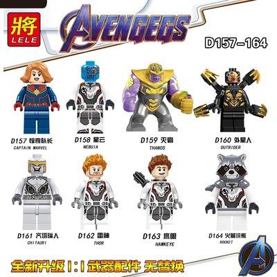 小頑童 LEGO樂高式 D157-172 英雄 鋼鐵人 浩克 黑豹 灰霸 鷹眼 雷神 蟻人 人偶16入組 (袋裝)