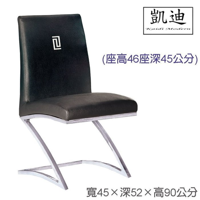 【凱迪家具】M3-481-9馬汀尼黑皮餐椅/桃園以北市區滿五千元免運費/可刷卡
