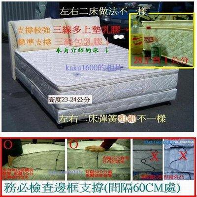 【床管家=全球832】判斷大陸床說明◎880、680、620顆三線內包一吋乳膠雙人獨立筒床墊(北市工廠試躺)a