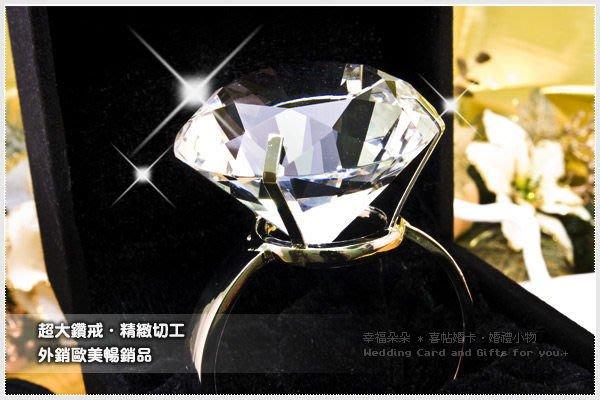 幸福朵朵✿【750克拉超大鑽戒】-求婚鑽戒/情人節禮物/婚紗拍攝道具鑽石/生日*送鑰匙圈