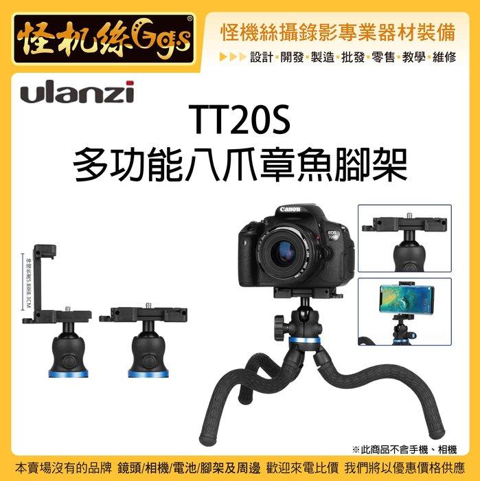 怪機絲 Ulanzi TT20S 多功能八爪章魚腳架 手機 相機 運動相機 直播 錄影 手持 小腳架 雲台