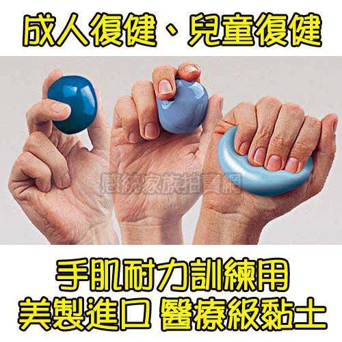 感統家族_美國進口復健訓練用治療黏土(容量4OZ) 復健粘土 )/過動/ADHD/幼童,成人及老人中風