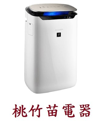 SHARP   FP-J80T-W 空氣清淨機 桃竹苗電器 歡迎電聯0932101880