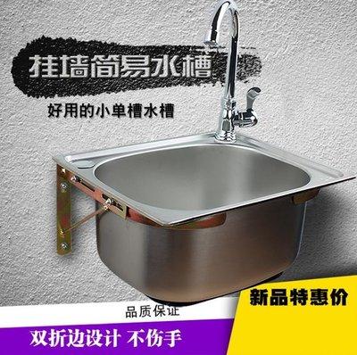 水槽洗菜盆小單槽304不銹鋼水槽 廚房洗菜盆洗碗池洗手盆一體水盆套餐   全館免運