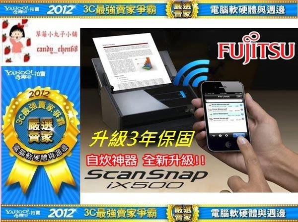 【掃瞄器】全新FUJITSU SCANSNAP IX500 A4彩色雙面掃描器含稅免運(升級3年保固)