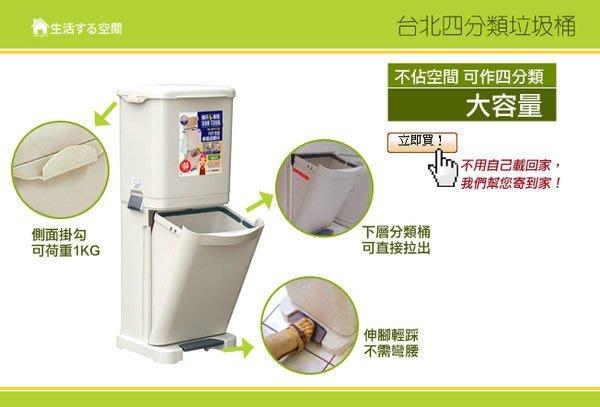 『運費0元』免運/pw40台北四分類垃圾桶/資源分類回收/直立腳踏式分類垃圾桶/白色系/廚房收納/生活空間