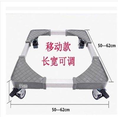 可調節通用洗衣機底座冰箱腳架移動托架波輪滾筒底架支架置物架