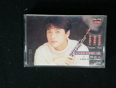 錄音帶 /卡帶/ AH / 演奏樂 / 雙簧管 蔡興國 OBOE 3/ 男人女人 /非CD非黑膠