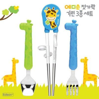 韓國【Edison 長頸鹿不鏽鋼學習餐具 筷子 + 叉子 + 湯匙組】(3歲以上)