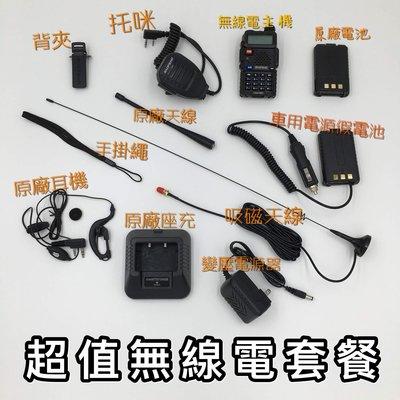 【現貨】全新無線電套餐組合 寶鋒 寶峰 UV-5R 雙頻 VHF/UHF 無線電 對講機 吸磁天線 手扒機 手台 非車機