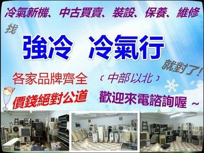 大金 DAIKIN  / 變頻一對一分離式冷暖空調  / 旗艦型【 強冷 冷氣行 】專業用心 .