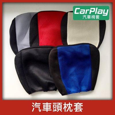 〈CarPlay〉通用型汽車頭枕套
