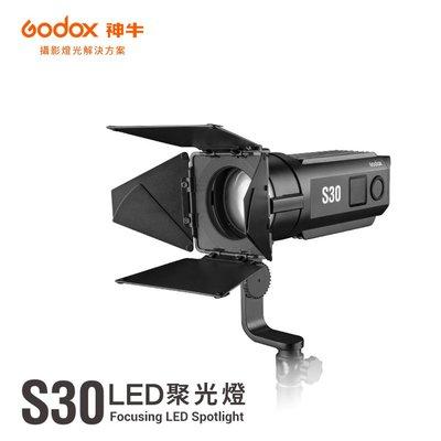 【EC數位】GODOX 神牛 S30 LED聚光燈 攝影燈 持續燈 婚攝 外景拍攝 人物拍攝 靜物拍攝 預購