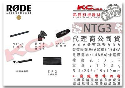 凱西影視器材【 RODE NTG3 專業級超心型 指向型 槍型 麥克風 公司貨】 影視 收音 抗潮 抗擾 SHOTGUN