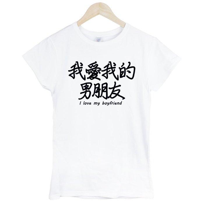 我愛我的男朋友I love my boyfriend短袖T恤-2色 中文情人情侶潮禮物 美國棉 亞版 現貨