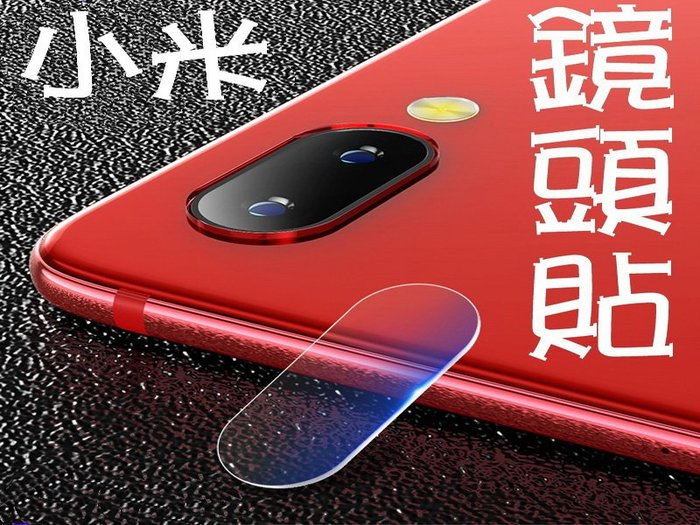 買5送1 9H鋼化玻璃 鏡頭貼 紅米NOTE5 紅米NOTE6PRO 紅米NOTE7 紅米7 相機保護貼