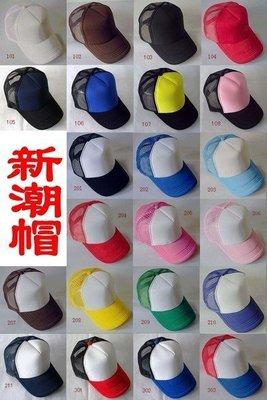 新潮帽,貨車帽,廣告帽→2集