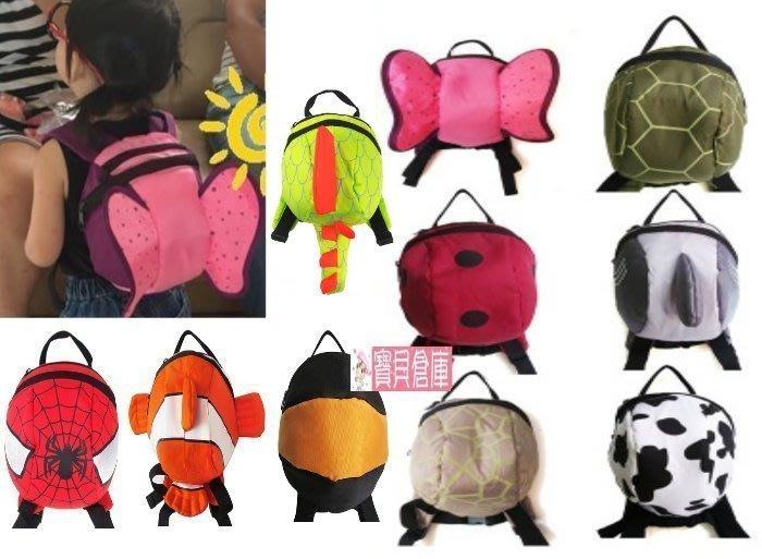 寶貝倉庫~幼兒安全用品-動物造型嬰兒防走失包~防走失背帶-防走失背包-防走失繩-學步帶-可當寶寶的小書包-10款可選