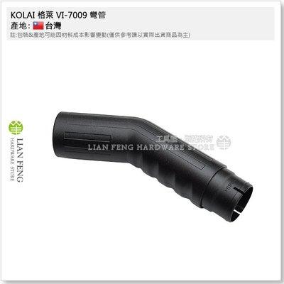 【工具屋】*含稅* KOLAI 格萊 VI-7009 彎管 (3)工業用吸塵器配件 連接硬管 零件 管子 接管 台灣