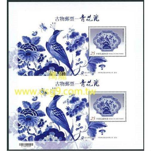 【萬龍】(1129)(特610)古物郵票青花瓷雙連小全張(上品)(專610)