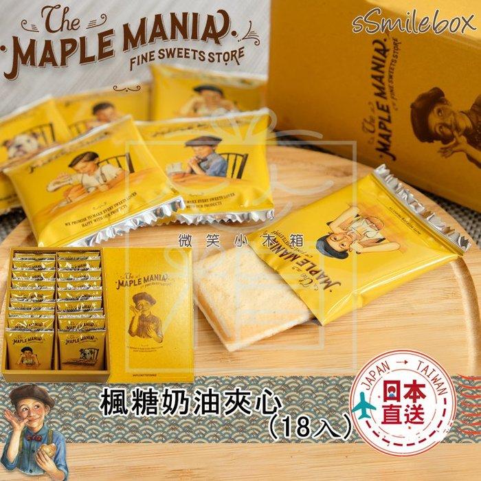 微笑小木箱『現貨』『東京必買』THE MAPLE MANIA 楓糖男孩 楓糖奶油夾心餅乾 東京牛奶起司工房 18入盒裝