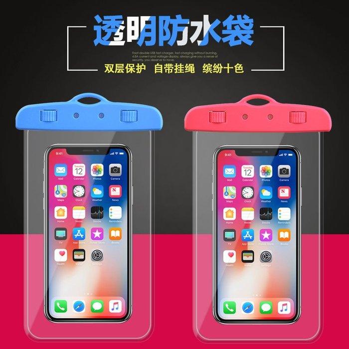 iPhone 三星 oppo 小米 華為 手機防水袋 氣囊 漂浮款 手機通用 防水套 手機套 手機防水袋 保護套 防水包