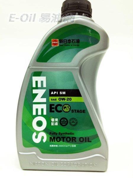 【易油網】ENEOS新日本石油 0W20 0W-20 環保全合成機油 ECO 省油 非Total Shell 公司貨