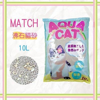 ☆買就送~御品小舖 ☆ MATCH 天然除臭沸石貓砂10L/包 低密度 低硬度的礦石 勝過市售的礦砂、水晶砂 超環保