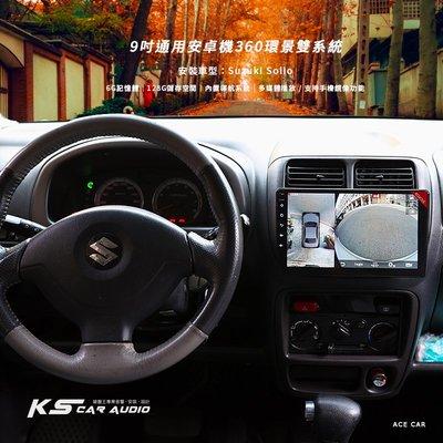 M1A【9吋通用安卓機】360環景雙系統 Suzuki Solio 極速八核心 導航 Play商店下載APP