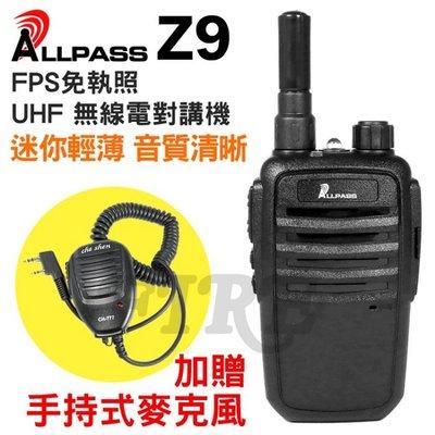 《實體店面》【加贈手持麥克風】ALLPASS Z9 免執照 無線電對講機 迷你輕巧 尾音消除 低電壓提示 UHF