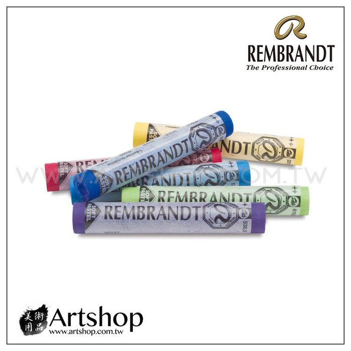 【Artshop美術用品】荷蘭 REMBRANDT 林布蘭 專家級軟性粉彩 (單支) 長支