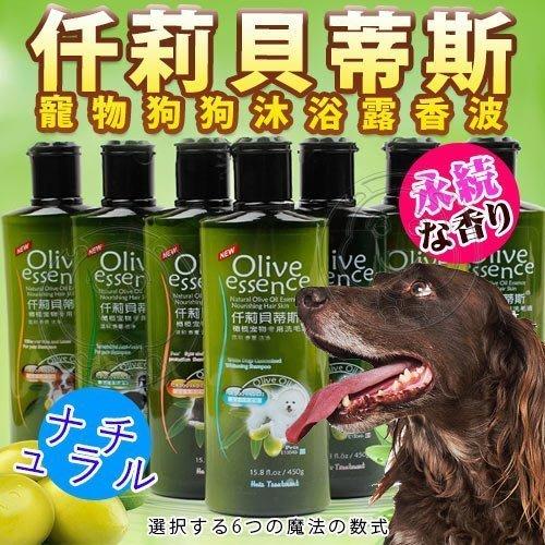 【??培菓寵物48H出貨??】仟莉貝蒂斯》寵物狗狗貓咪沐浴露香波-450ml 特價99元