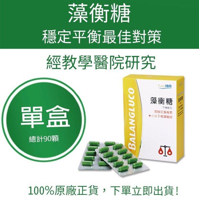 【健康優先】藻衡糖 高穩定褐藻素+褐藻醣膠-90粒  穩定平衡配方 訂購贈紅利積點