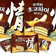 """Y&R韓國代購【韓國最新人氣甜點 """"情""""香蕉巧克力派 一盒18入_預購價420】"""