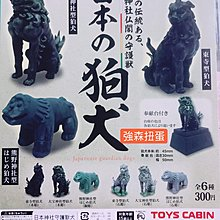 強森扭蛋 轉蛋 現貨 TOYS CABIN 日本神社守護獸犬 全6種 整套販售
