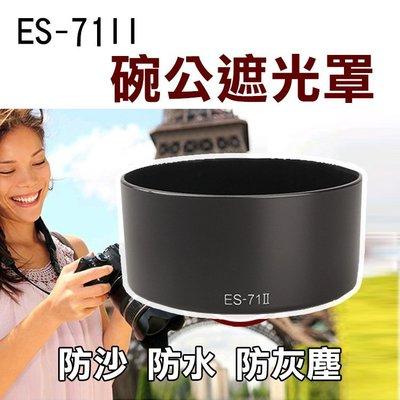 昇鵬數位@佳能 Canon ES-71 II 碗公遮光罩 EF 50mm f/1.4 USM 太陽罩 可反扣 ES71I