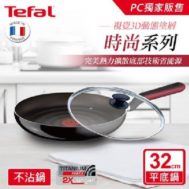 全新 Tefal 法國特福 時尚系列 32CM 不沾平底鍋 + 全透明耐熱玻璃蓋