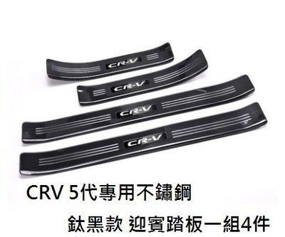 現貨 本田 HONDA CRV5 CR-V 5代 黑鈦絲 不鏽鋼 門檻條 門檻 防刮 護板 門檻踏板(外迎賓踏板下標區)