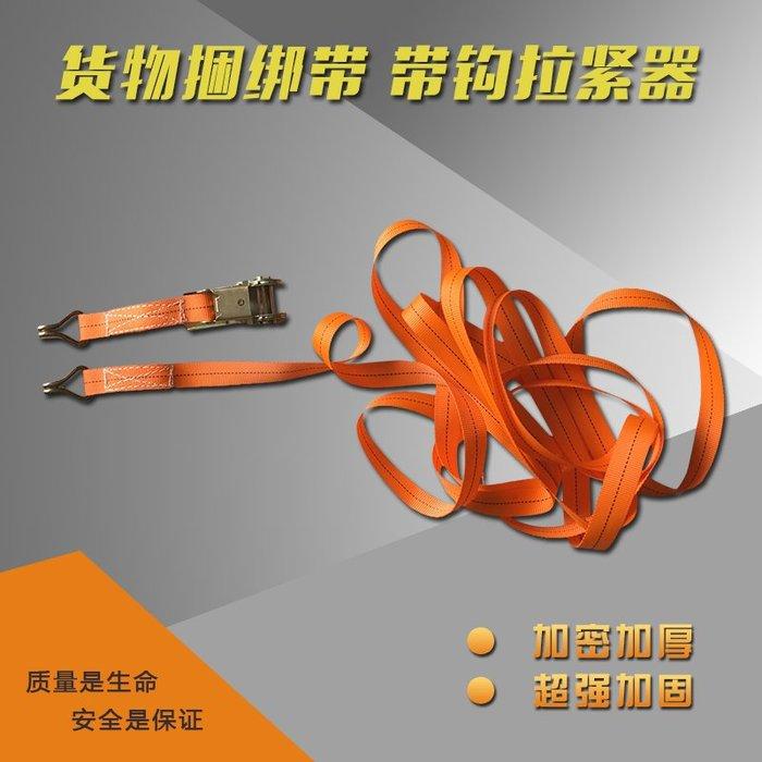 橙子的店 自駕游貨物捆綁帶汽車用棘輪收緊器行李固定捆綁器25mm帶鉤 3米