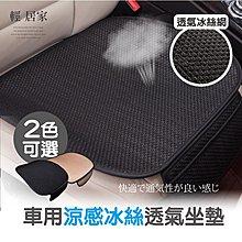 車用涼感冰絲透氣坐墊 汽車坐墊 座椅墊 涼爽座墊 散熱網布墊 透氣散熱坐墊-輕居家8293