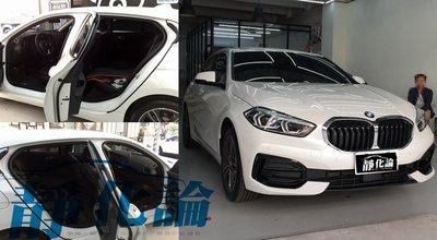 ☆久豆麻鉄☆ BMW NEW 118i 可用 (四門氣密) 隔音條 全車隔音套組 汽車隔音條 靜化論 公司貨