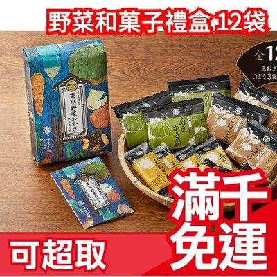 日本正品 一心堂本鋪 東京野菜和果子禮盒 12袋入 袋裝 養生逸品 米果煎餅禮盒 年節送禮 和菓子伴手禮❤JP
