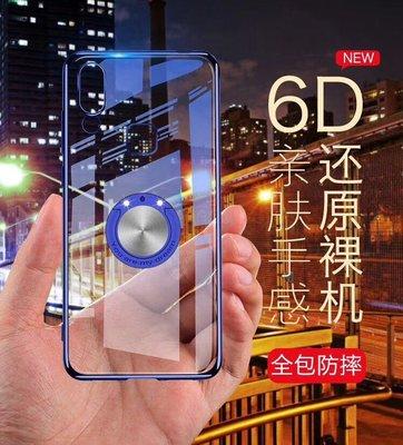 三星 S6Edge S6Edge+ 手機殼 電鍍透明 支架指環扣 磁吸車載 透明PC 防摔抗震 保護套 外殼