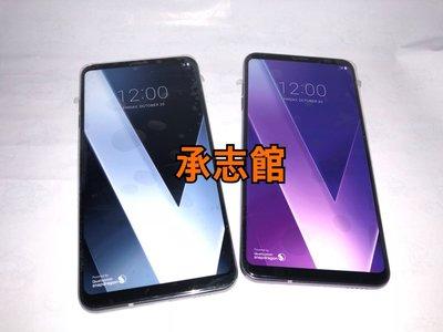 【承志館-展示機紫色下標區】LG V30 H930 紫色 6吋 展示機 模型Dummy 仿真 樣品 玩具