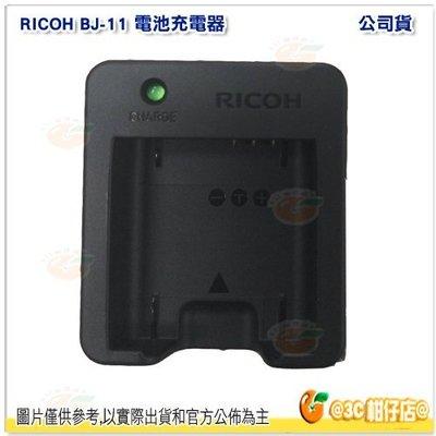 理光 RICOH BJ-11 原廠充電器 BJ11 DB-110座充適用 GR III GR3 WG-6 TG5 TG6